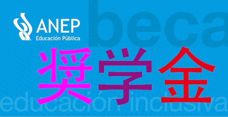 Beca en Japón para realizar curso sobre educación inclusiva